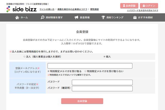 登録方法1