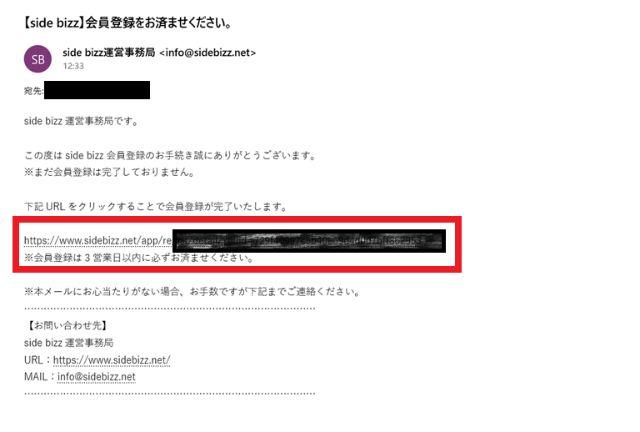 登録方法2