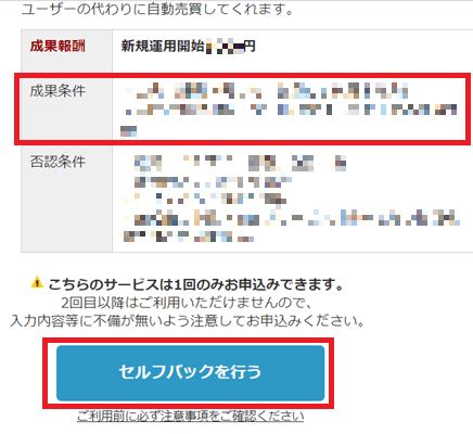 A8.netセルフバック②-min