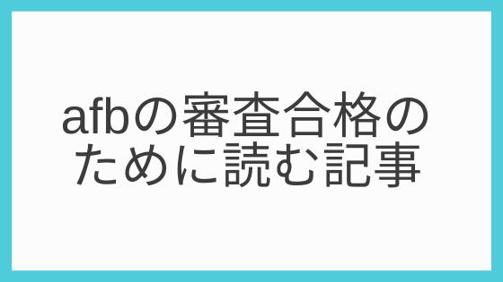 afb審査合格