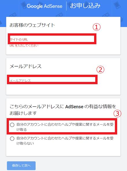 アドセンス申請②