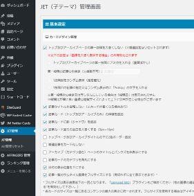 アフィンガーJET 管理画面 (1)