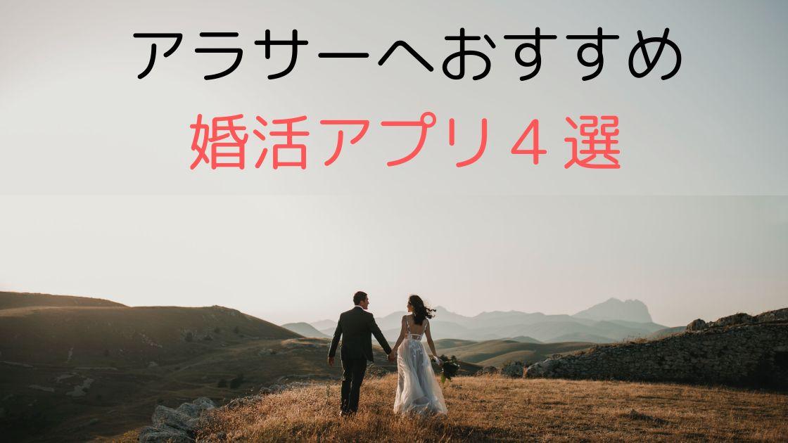 アラサーへおすすめの婚活アプリ (1)