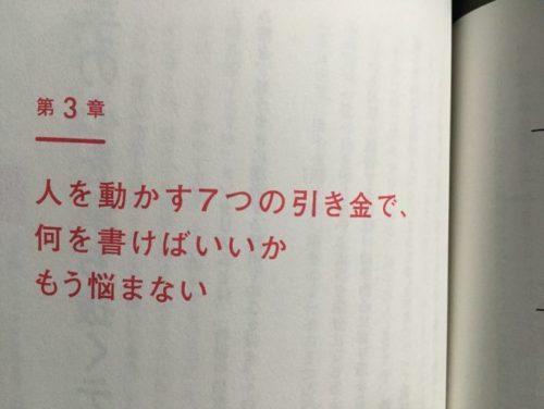 人を動かす7つのトリガー (1)
