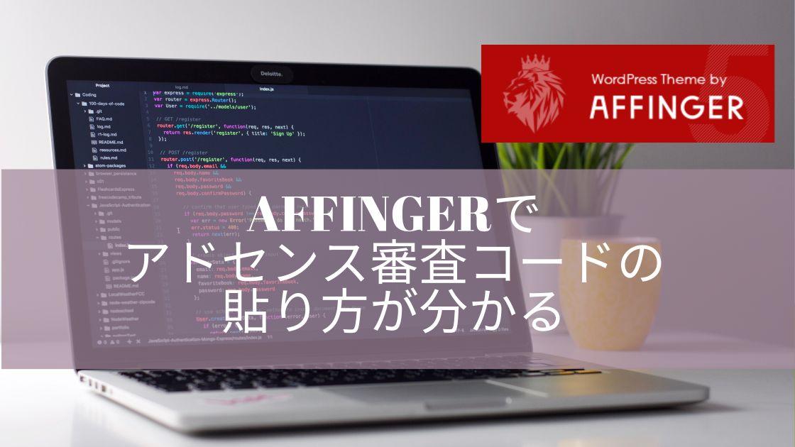 AFFINGER アドセンス 審査コード 貼り方
