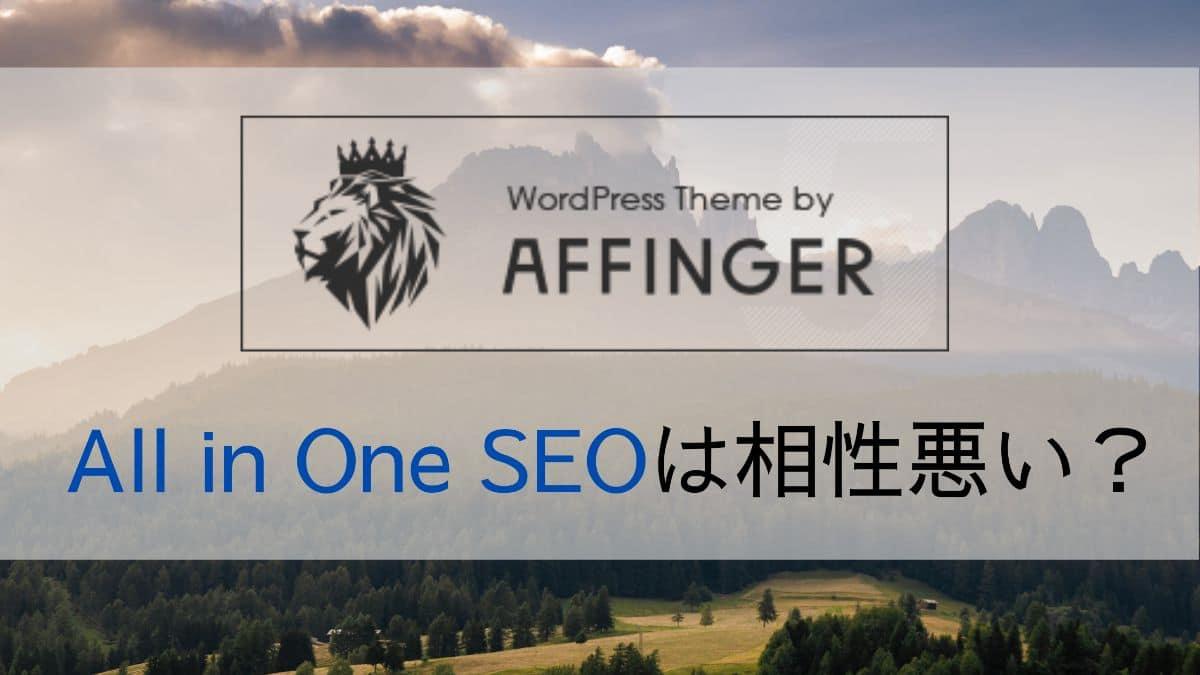 AFFINGER5(アフィンガー5) All in One SEO 不要-min