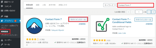 Contact Form7インストール