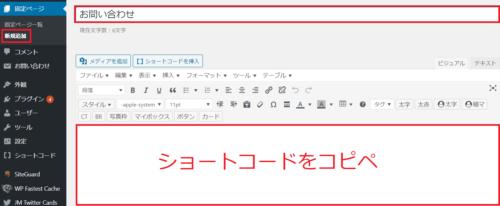 Contact Form7 固定ページ作成