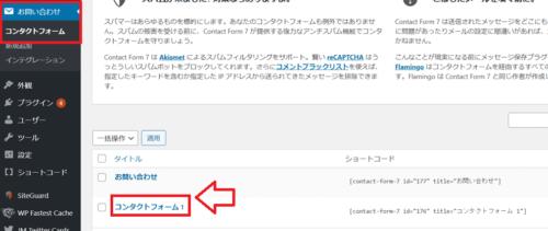 ContactForm 設定