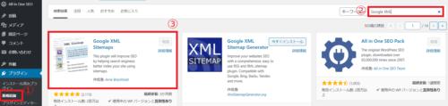 Google XML Sitemaps導入