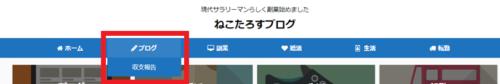 WordPress ヘッダーメニュー 完成イメージ②