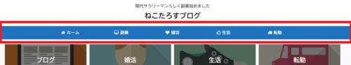 WordPress ヘッダーメニュー 完成イメージ