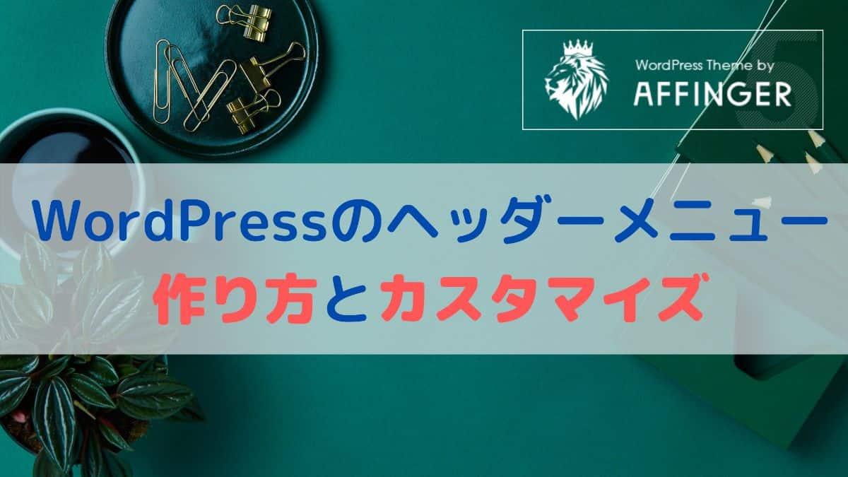 WordPress ヘッダーメニュー AFFINGER5