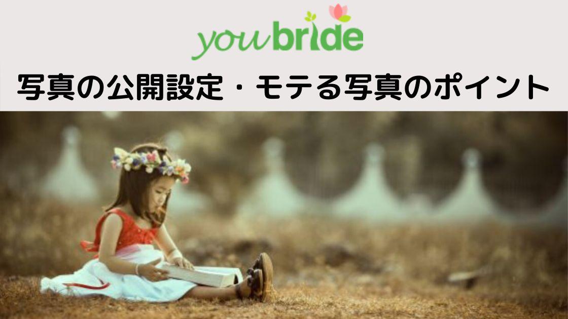 youbride 写真