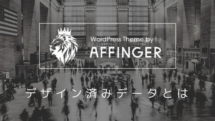 アフィンガー5 デザイン済みデータとは