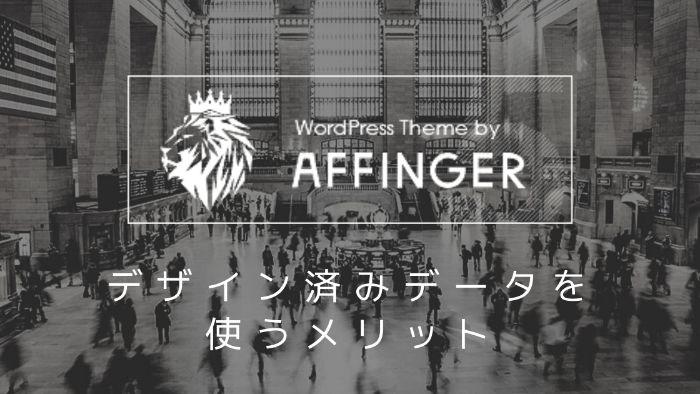 アフィンガー5 デザイン済みデータを使うメリット