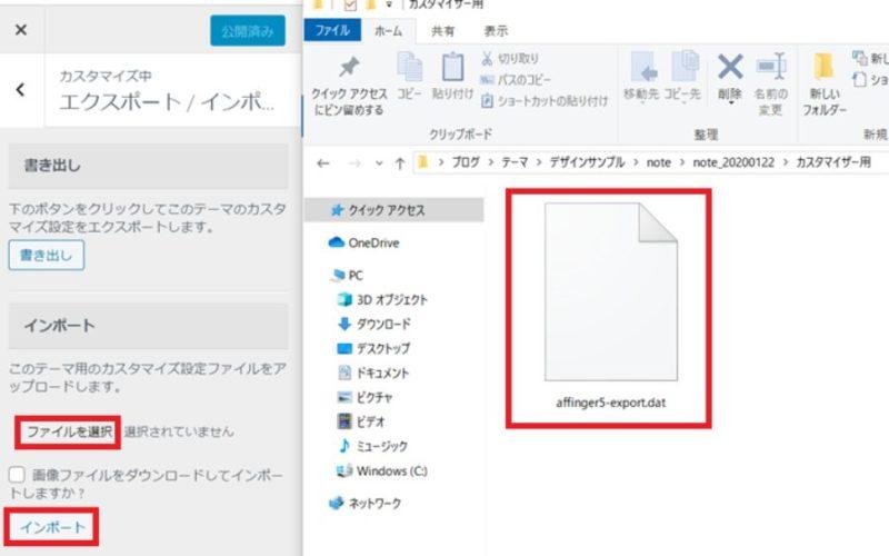 アフィンガー5 デザイン済みデータ 設定方法4