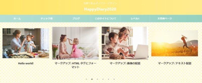 アフィンガー5 デザイン済みデータ HappyDiary2020