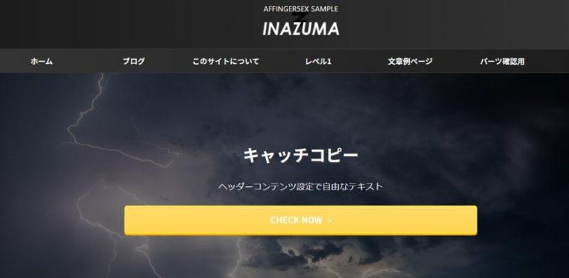 アフィンガー5 デザイン済みデータ INAZUMA