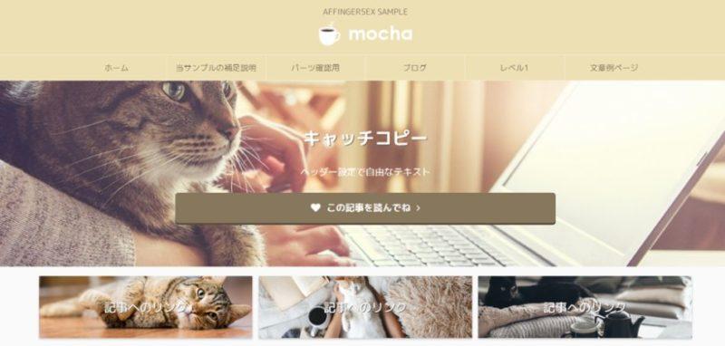 フィンガー5 デザイン済みデータ MOCHA