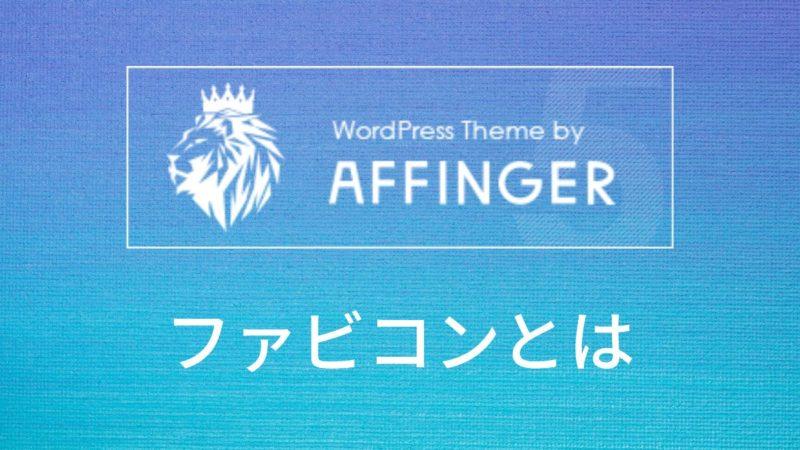 アフィンガー5 ファビコンとは