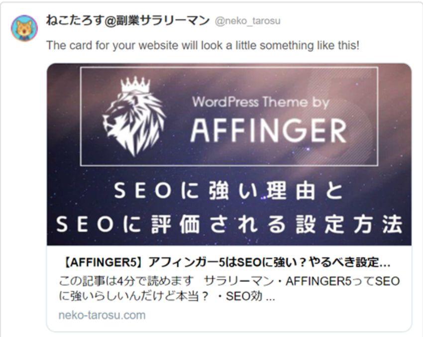 アフィンガー5 Twitterカード大