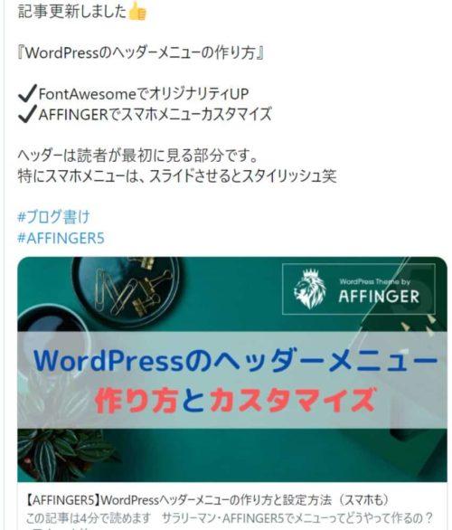 アフィンガー5 Twitterカード ①.