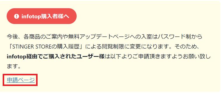 AFFINGER5 購入ページ利用申請②