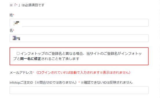 AFFINGER5 購入ページ利用申請③