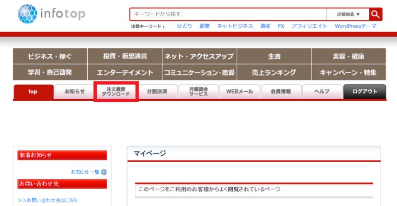 AFFINGER5 購入ページ利用申請④