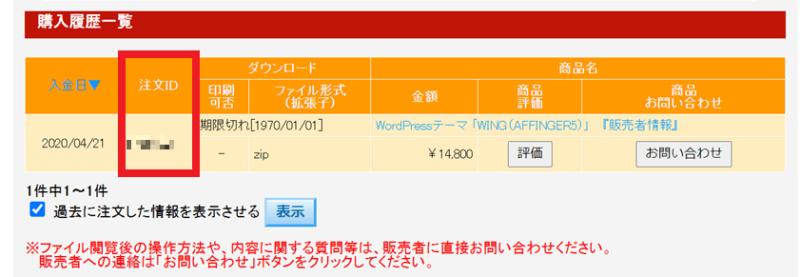 AFFINGER5 購入ページ利用申請⑤