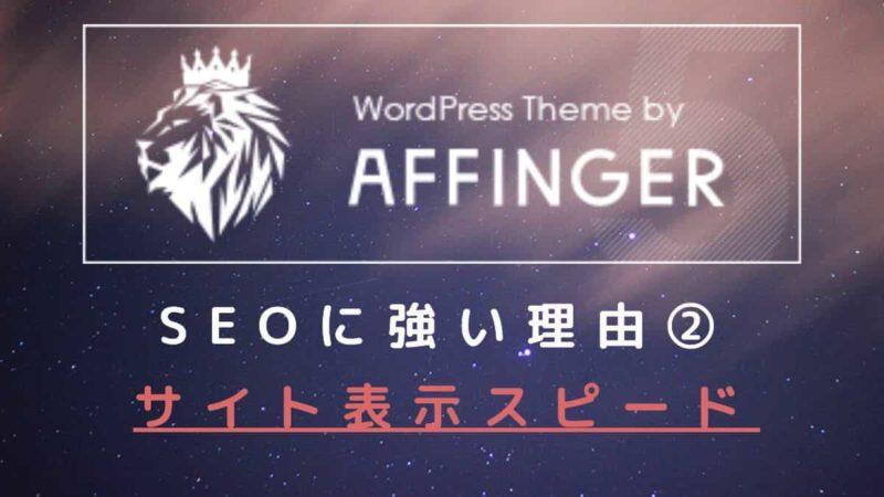 AFFINGER5 SEO サイト表示スピード