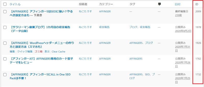AFFINGER5 SEO ブログカード ID