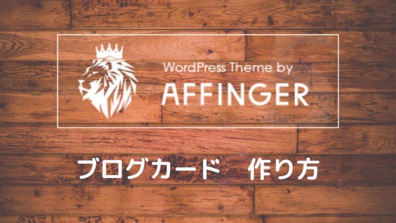 アフィンガー5 ブログカード 作り方
