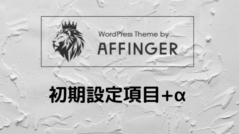 アフィンガー5 初期設定項目 +α