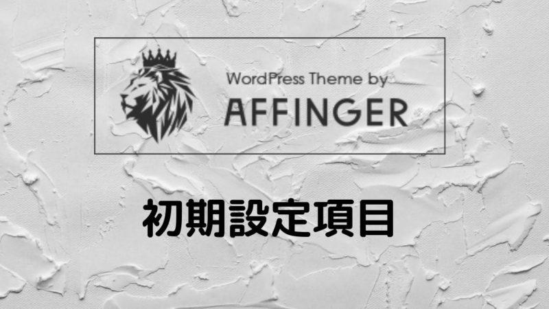 アフィンガー5 初期設定項目